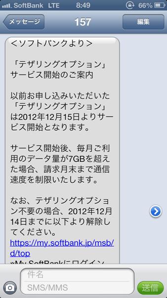 【iPhone 5】ソフトバンクから「テザリングオプション」の案内が届く
