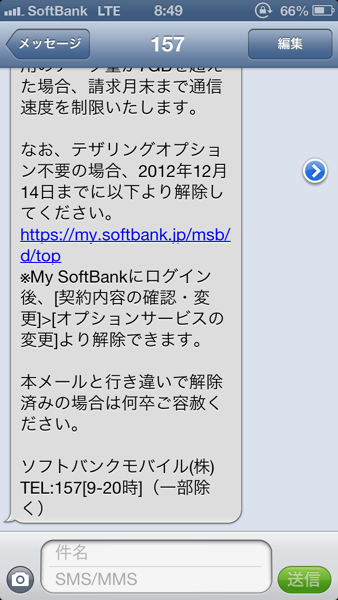 Iphone5 4807