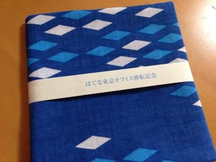 はてな東京オフィス移転記念、のてぬぐいを頂きました。