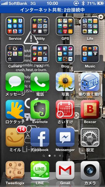 【iPhone 5】テザリングする方法とそれぞれの特徴(WiFi/Bluetooth/USB)