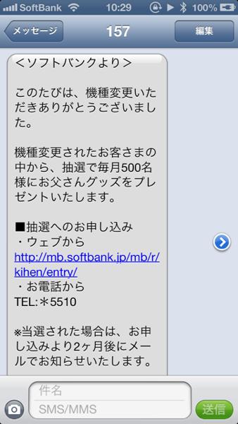 【iPhone 5】機種変更したら「かいかえ割」忘れないように(申し込み方法)