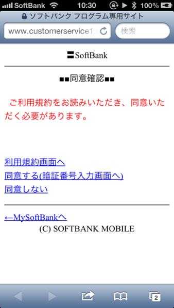 Iphone 5 kaikae 3302