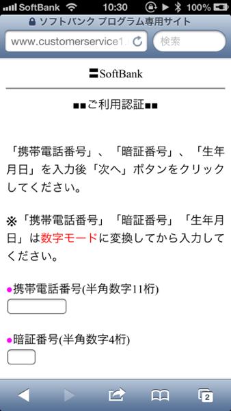 Iphone 5 kaikae 3303