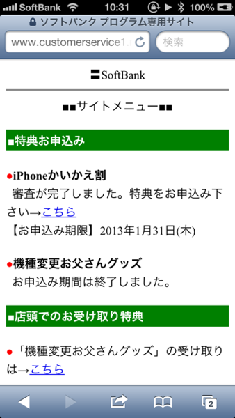 Iphone 5 kaikae 3304