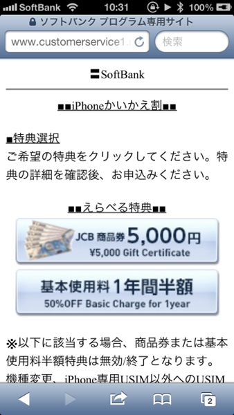 Iphone 5 kaikae 3305