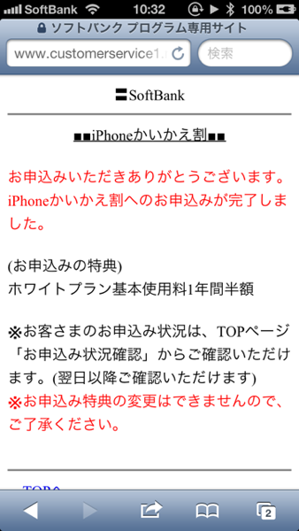 Iphone 5 kaikae 3307