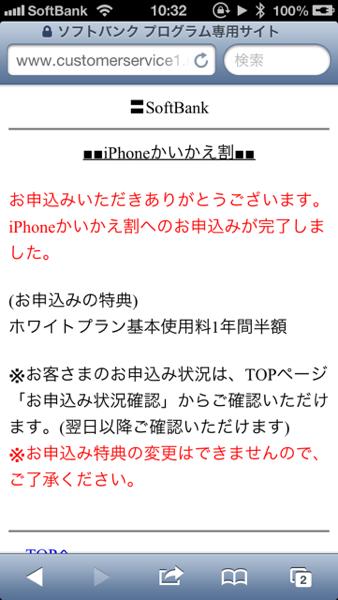 Iphone 5 kaikae 3307