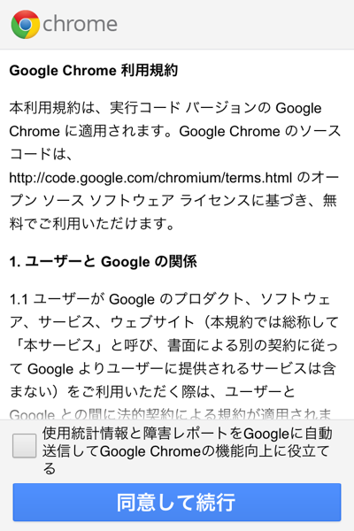 Iphone chrome 0576