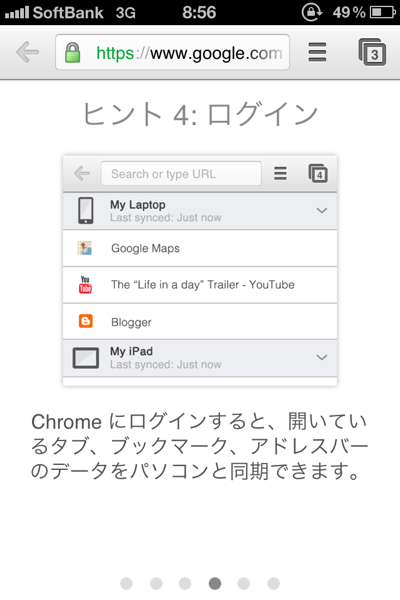 Iphone chrome 0582