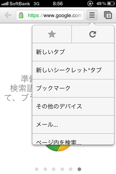 Iphone chrome 0585