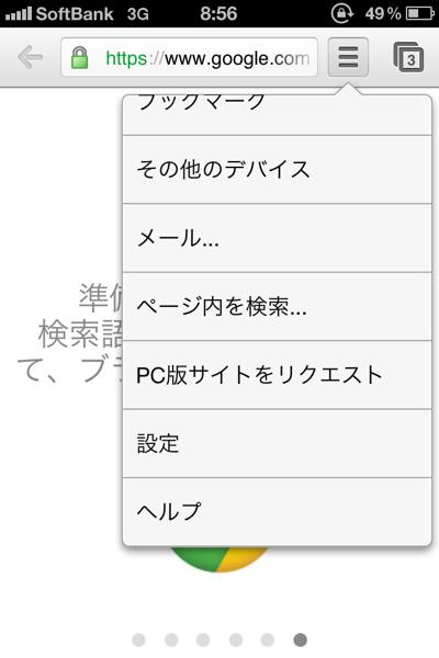 Iphone chrome 0586
