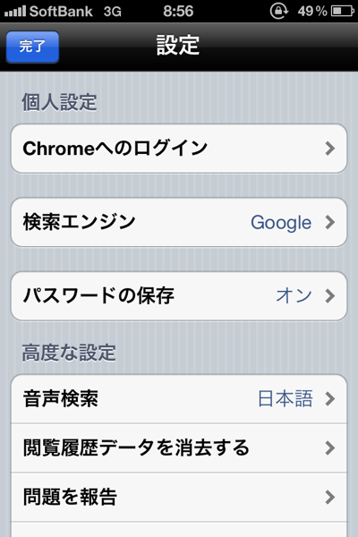 Iphone chrome 0587