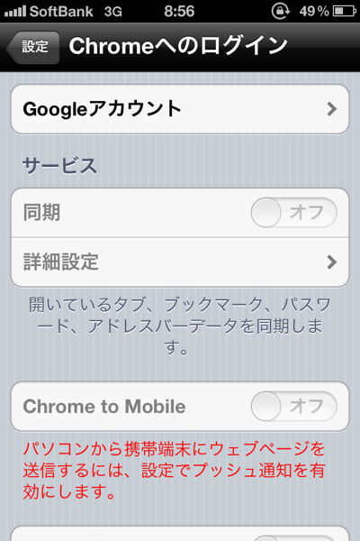 Iphone chrome 0588
