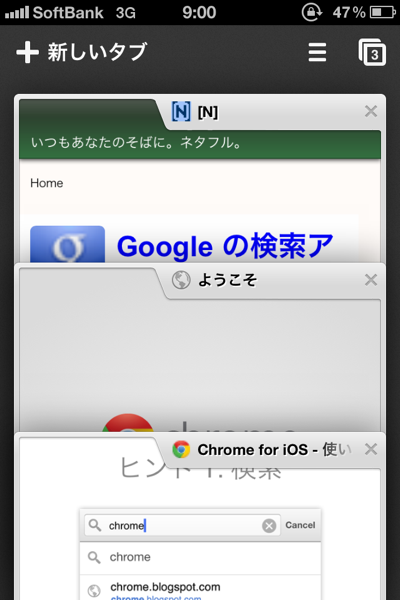Iphone chrome 0591