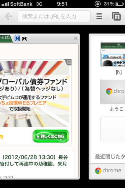 Iphone chrome 0592