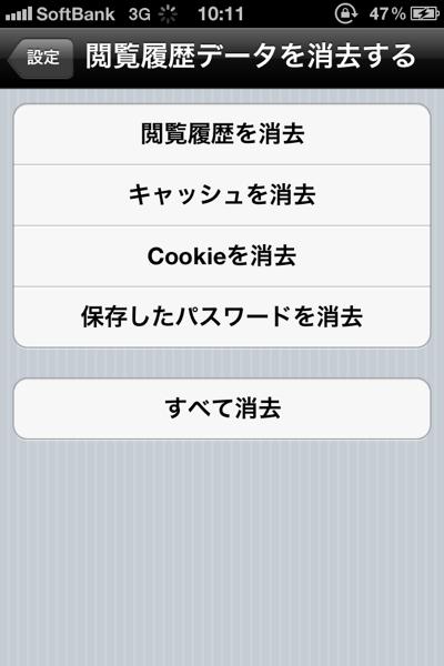 Iphone chrome 0595
