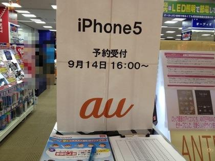 「iPhone 5」予約完了 → 今年はシステムダウンなし、1分で完了!