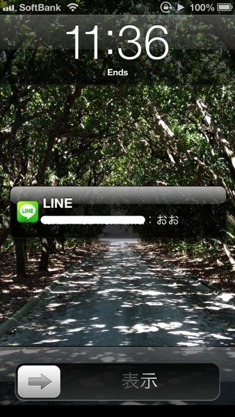 【iPhone】ロック画面からプッシュ通知のあるアプリを直接呼び出す方法