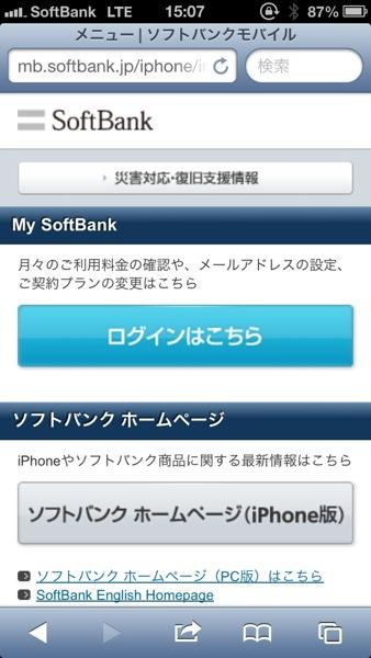 【iPhone 5】テザリングのオプションを解除/解約する方法