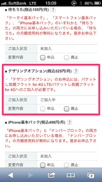 Iphone tether 7082