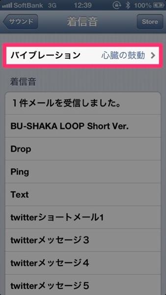 Iphone vibe 2942