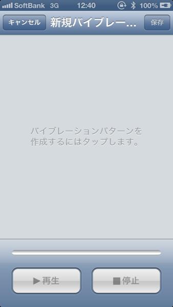 【iPhone】バイブレーションのパターンを自作する方法
