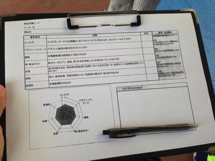 Ishigaki 0724