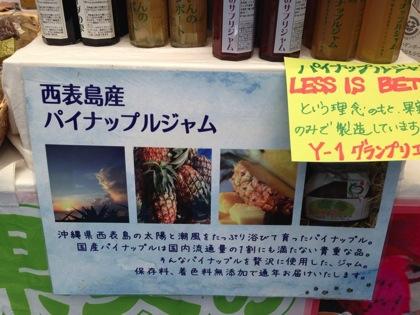 Ishigaki 0728