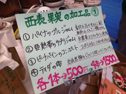 Ishigaki 0729