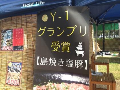 八重山産業まつりブラブラして初の「牛汁」を食べました!(石垣島)