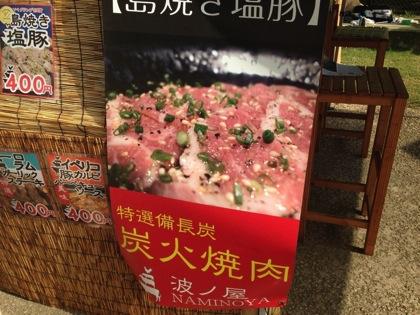 Ishigaki 0762