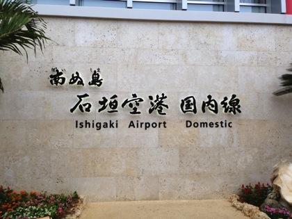 新石垣空港「南ぬ島 石垣空港」