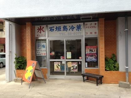 「石垣島冷菓(石垣島)」餅入りの氷ぜんざいを食す!