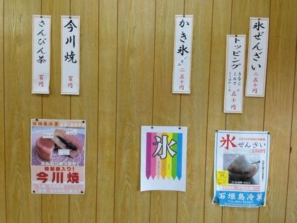 Ishigaki reika 5924