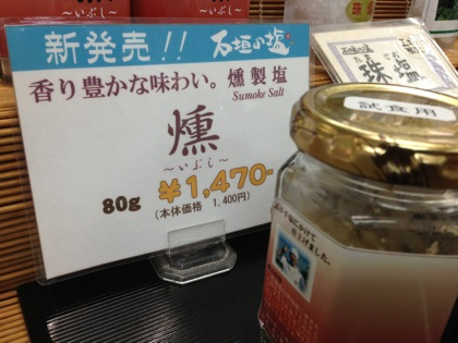 Ishigaki salt 6143