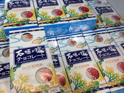 Ishigaki salt 6146