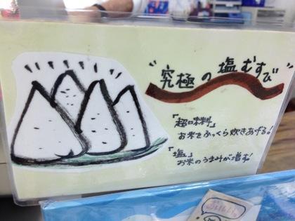 Ishigaki salt 6155
