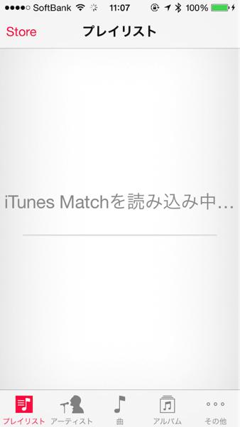 「iTunes Match」登録終わる → 音楽が全てクラウドにあることを実感する
