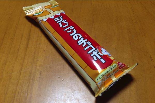 【妖怪ウォッチ】「ジバニャンのチョコボー」ギッシリのチョコが美味し!