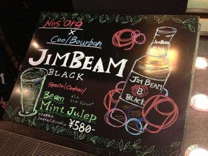 Jimbeam 6465