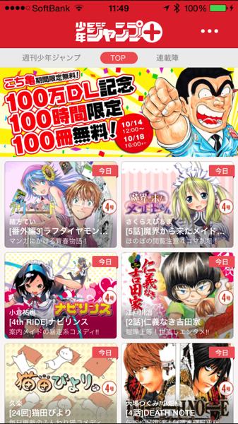 スマホアプリ「少年ジャンプ+」100万DL記念で「こち亀」100冊が無料に!100時間限定!