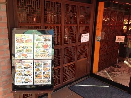 豊島園駅前の中華料理「海鮮餃子 帆船(ジャンク)」(練馬)