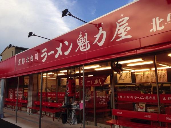 九条ネギてんこ盛り!「魁力屋(かいりきや)」京都北白川の背脂たっぷり醤油ラーメンを食す