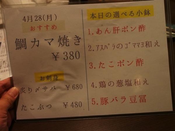 Kamata monogatari magic 0110