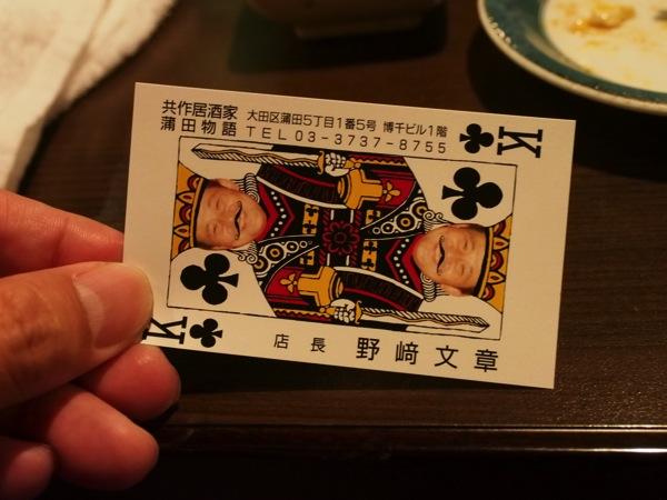 Kamata monogatari magic 0153