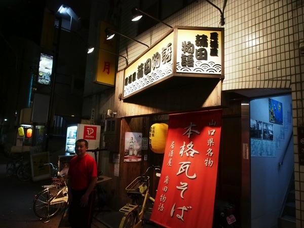 「居酒屋 蒲田物語(蒲田)」マスターの手品が最高に楽しい家庭的な雰囲気の居酒屋!