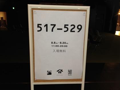 東京で東北に思いを馳せる「517-529」(渋谷ヒカリエ)