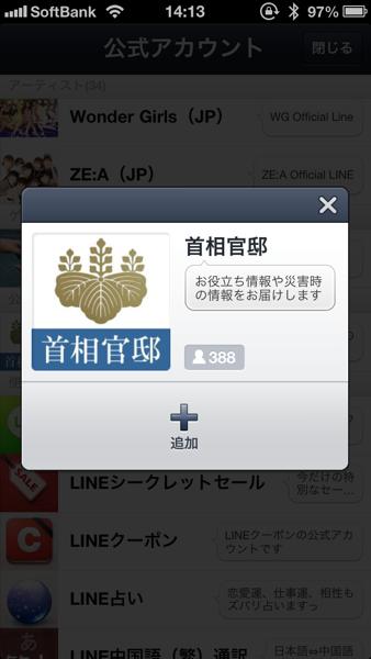 【LINE】公式アカウントに「首相官邸」が登場