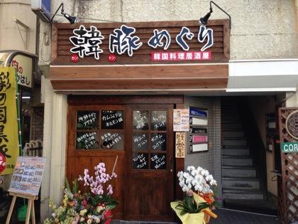 浦和駅そばにできた韓国料理居酒屋でユッケジャンランチしてきた!「韓豚めぐり」(浦和)