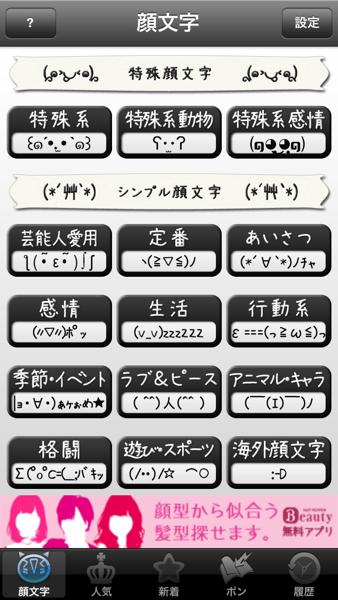 Kaomoji 5530